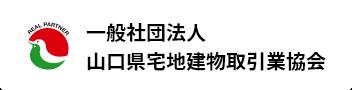一般社団法人山口県宅地建物取引業協会