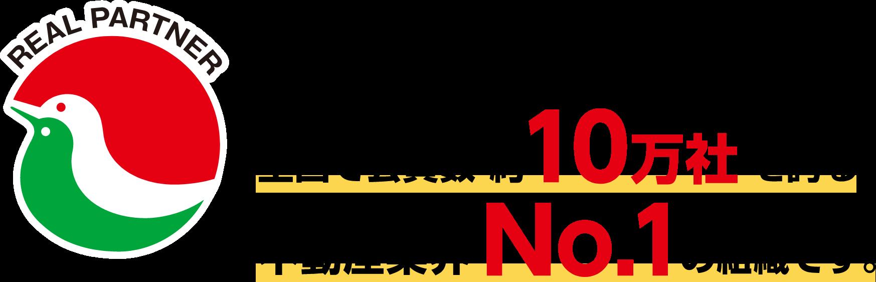 ハトマークが目印の(公社)全国宅地建物取引業協会連合会(全宅連)は、全国で会員数約10万社を誇る不動産業界No.1の組織です。