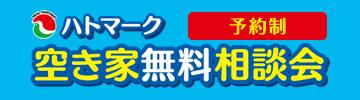ハトマーク 空き家無料相談会