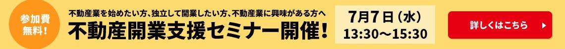 不動産開業支援セミナー開催!