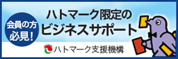一般財団法人 ハトマーク支援機構