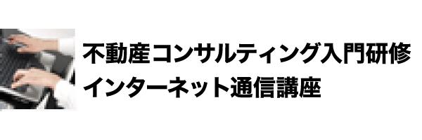 不動産コンサルティング入門研修インターネット通信講座