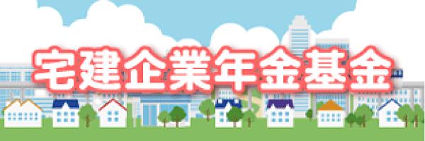 宅建企業年金基金